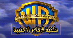 شاهد باقة من اجمل الافلام الاجنبية
