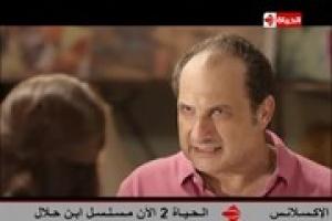 مسلسل عائلة الحاج نعمان الحلقة 30 الثلاثون
