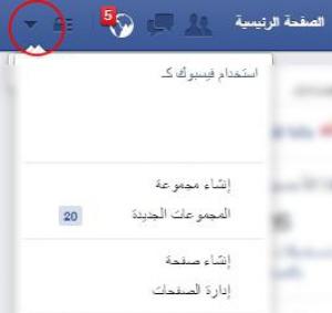بالصور: كيف يمكن معرفة من قام بفتح حسابك على الفيسبوك؟