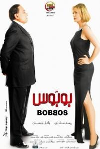 فيلم بوبوس 2009 بطولة عادل امام HD
