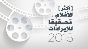 مشاهد وتحميل أكثر الأفلام تحقيقًا للإيردات على مستوى العالم عن عرضها بالسينمات خلال عام 2015
