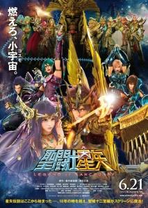 فلم انيميشن الاكشن والمغامرة Saint Seiya Legend of Sanctuary 2014 مترجم
