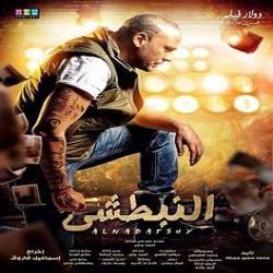 فلم النبطشي  بطولة محمود عبد المغني ومي كساب