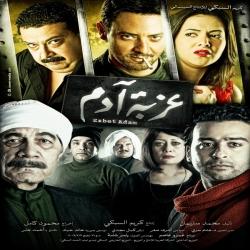 فلم الدراما العربي عزبة ادم 2012