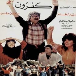 فلم العائلة الكوميدي العربي كفرون 1990