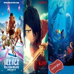 اجمل افلام الكرتون التي تم دبلجتها للعربية للعام 2016