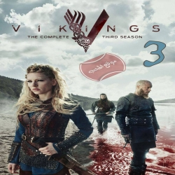 مسلسل الاكشن والمغامرة فايكنجز Vikings الموسم الثالث