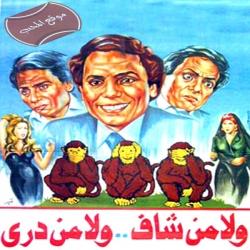 فلم الدراما والكوميديا لا من شاف ولا من دري 1983 بطولة عا