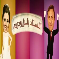 مسلسل الاستاذ بلبل وحرمه - الموسم الاول - الحلقة 26