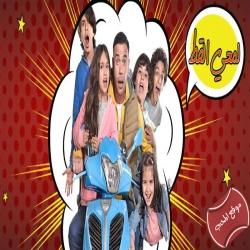 مسلسل الكوميديا العربي لمعي القط 2017 - الحلقة 18