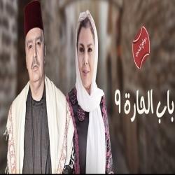 مسلسل الدراما العربي باب الحارة الجزء التاسع 2017 - الحلقة 20