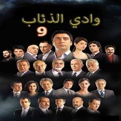 وادي الذئاب الجزء التاسع مدبلج بالعربية