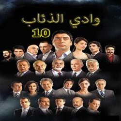 المسلسل التركي وادي الذئاب الجزء العاشر مترجم بالعرب