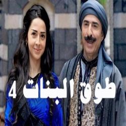 مسلسل الدراما طوق البنات - الموسم الرابع