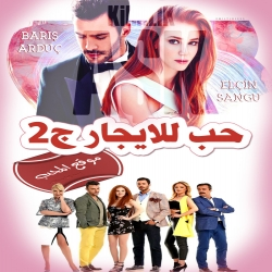 مسلسل الدراما التركي حب للإيجار الموسم الثاني مدبلج للعربية