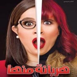 مسلسل الكوميديا العربي هربانة منها بطولة ياسمين عبد العزيز