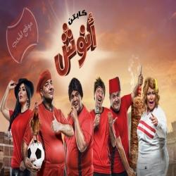 مسلسل الكوميديا العربي كابتن أنوش - الموسم الاول - بطولة بيومي فؤاد