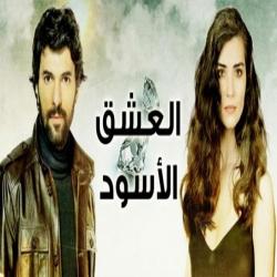 مسلسل الدراما التركي العشق الاسود الموسم الثالث - مدبلج للعربية