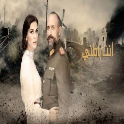 مسلسل الدراما التاريخي انت وطني - مدبلج للعربية
