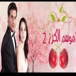 مسلسل الدراما والرومانسية التركي موسم الكرز الموسم الثاني - مدبلج للعربية