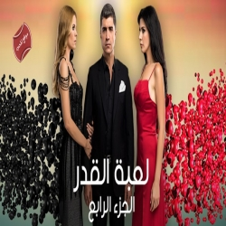 مسلسل الدراما والرومانسية لعبة القدر الجزء الرابع مدبلج للعربية