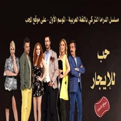 حب للايجار الموسم الاول - مدبلج للعربية