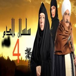 مسلسل الدراما والاثارة العربي سلسال الدم الموسم الرابع