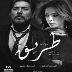 مسلسل طريق بطولة عابد فهد و نادين نجيم - رمضان 2018