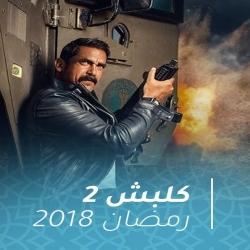 مسلسل الدراما كلبش الموسم الثاني رمضان 2018