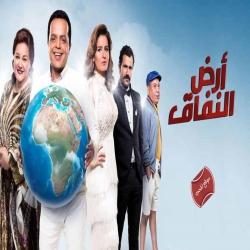 مسلسل الكوميديا ارض النفاق رمضان 2018