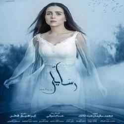 مسلسل الدراما رسايل - بطولة مي عز الدين