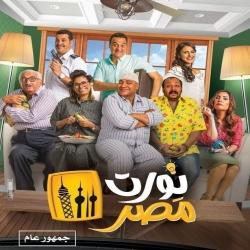 فيلم الكوميديا نورت مصر 2018