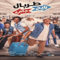 فيلم الكوميديا طربال رايح جاي 2018