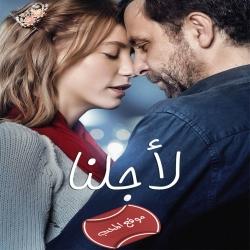 فيلم الرومانسية التركي لأجلنا For Both Of Us 2012 مدبلج ل