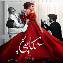مسلسل الدراما والرومانسية حكايتي - رمضان 2019