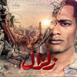 مسلسل زلزال بطولة محمد رمضان - رمضان 2019