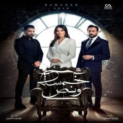 مسلسل خمسة ونص بطولة نادين نجيم - رمضان2019