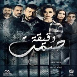 مسلسل دقيقة صمت بطولة عابد فهد - رمضان 2019