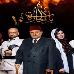 مسلسل باب الحارة الجزء العاشر - رمضان 2019
