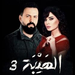 مسلسل الهيبة الحصاد الموسم الثالث بطولة تيم حسن - رمضان 2019