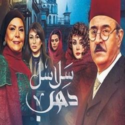 مسلسل سلاسل ذهب الموسم الاول - رمضان 2019