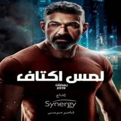 مسلسل لمس اكتاف - رمضان 2019