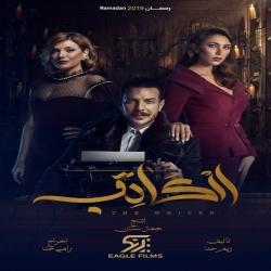مسلسل الكاتب بطولة باسل خياط - رمضان 2019
