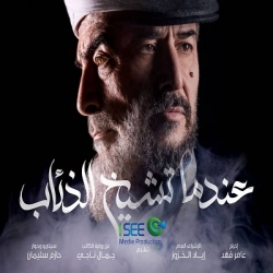 مسلسل عندما تشيخ الذئاب - رمضان 2019