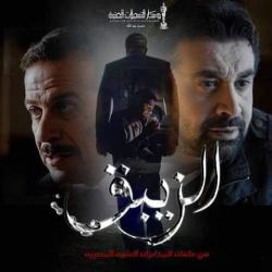 مسلسل الزيبق الموسم الاول بطولة كريم عبد العزيز