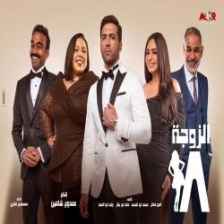 مسلسل الزوجة 18 بطولة حسن الرداد