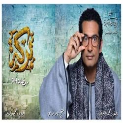 مسلسل بركة بطولة عمرو سعد