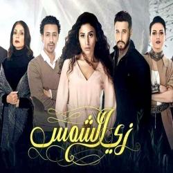 مسلسل زي الشمس بطولة دينا الشربيني - رمضان 2019