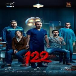 فيلم 122 فلم عربي تشويق وإثارة 2019
