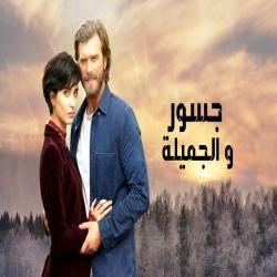 مسلسل جسور والجميلة مدبلج للعربية - الموسم الاول